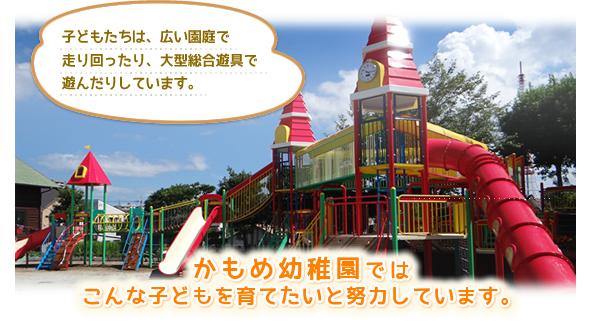 子どもたちは、広い園庭で走り回ったり、大型総合遊具で遊んだりしています。H27は、半分出来上がりました。かもめ幼稚園ではこんな子どもを育てたいと努力しています。