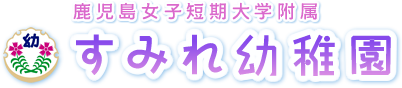 鹿児島女子短期大学付属 かもめ幼稚園