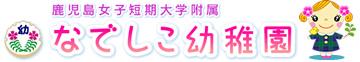 鹿児島女子短期大学附属 なでしこ幼稚園